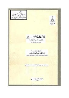 تحميل كتاب فائت الفصيح - أبو عمر الزاهد pdf