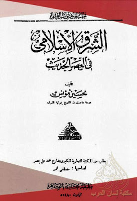 الشرق الإسلامي في العصر الحديث - حسين مؤنس , pdf