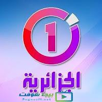 تردد قناة الجزائرية 1 وان الجديد 2019 HD Eldjazairia one بالتفصيل