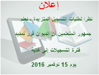 تمديد فترة تسجيلات المراسلة 2017-2016