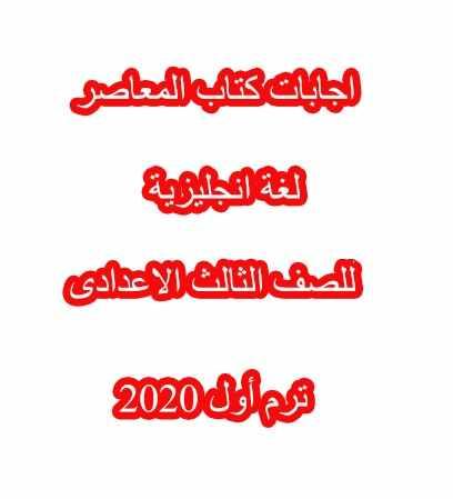 اجابات كتاب المعاصر لغة انجليزية للصف الثالث الاعدادى ترم أول 2020