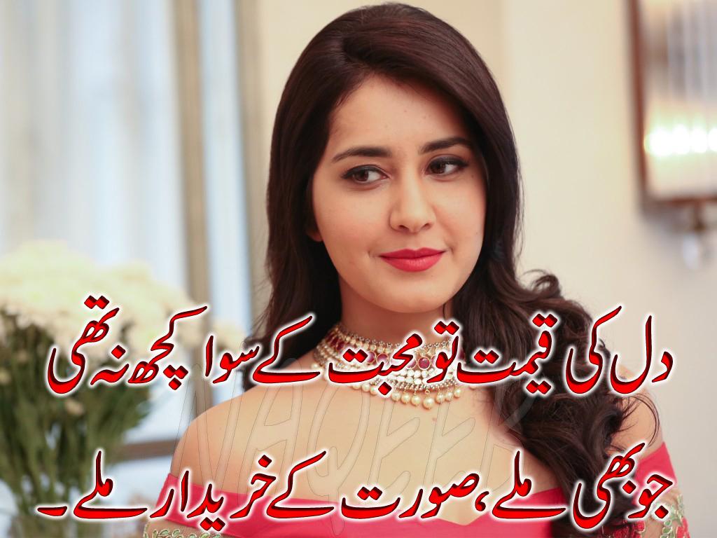 2 Line Urdu Poetry-3998