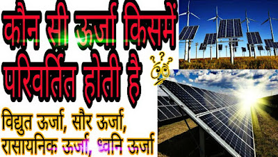Energy Conversation in Science in Hindi