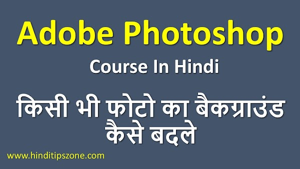 How to Change Background Adobe Photoshop in Hindi