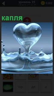 Сверху падает в воду большая капля, которая приняла форму большого прозрачного сердца