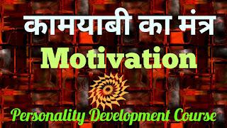 success quotes,motivational hindi thoughts,motivational hindi thoughts,success sutra,kamyabi kaise milti hai,success kaise ho in hindi