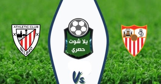 مشاهدة مباراة اشبيلية وأتلتيك بلباو بث مباشر اليوم السبت 18-05-2019 الدوري الإسباني