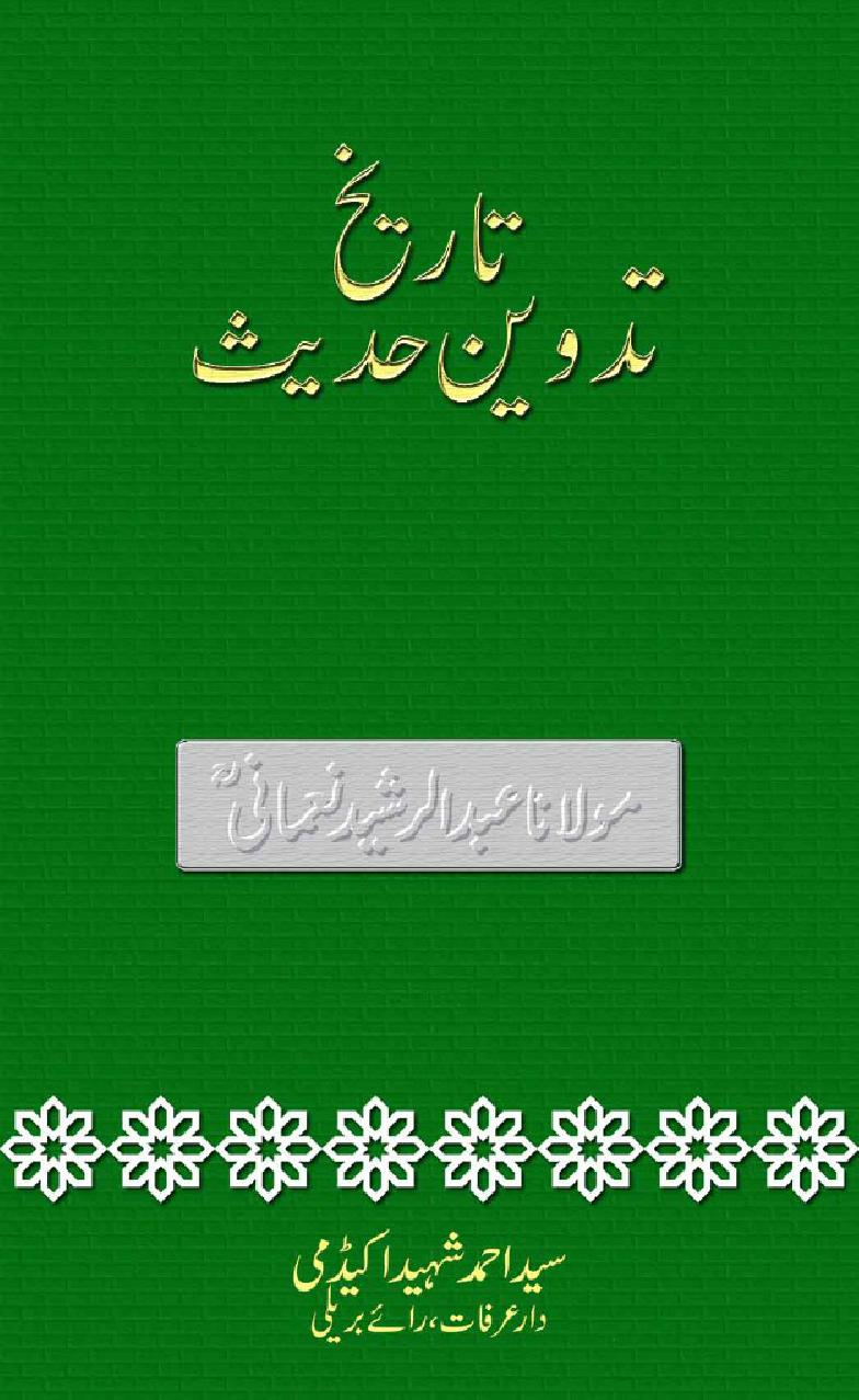 ihya ul uloom arabic pdf