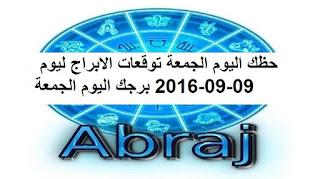 حظك اليوم الجمعة توقعات الابراج ليوم 09-09-2016 برجك اليوم الجمعة
