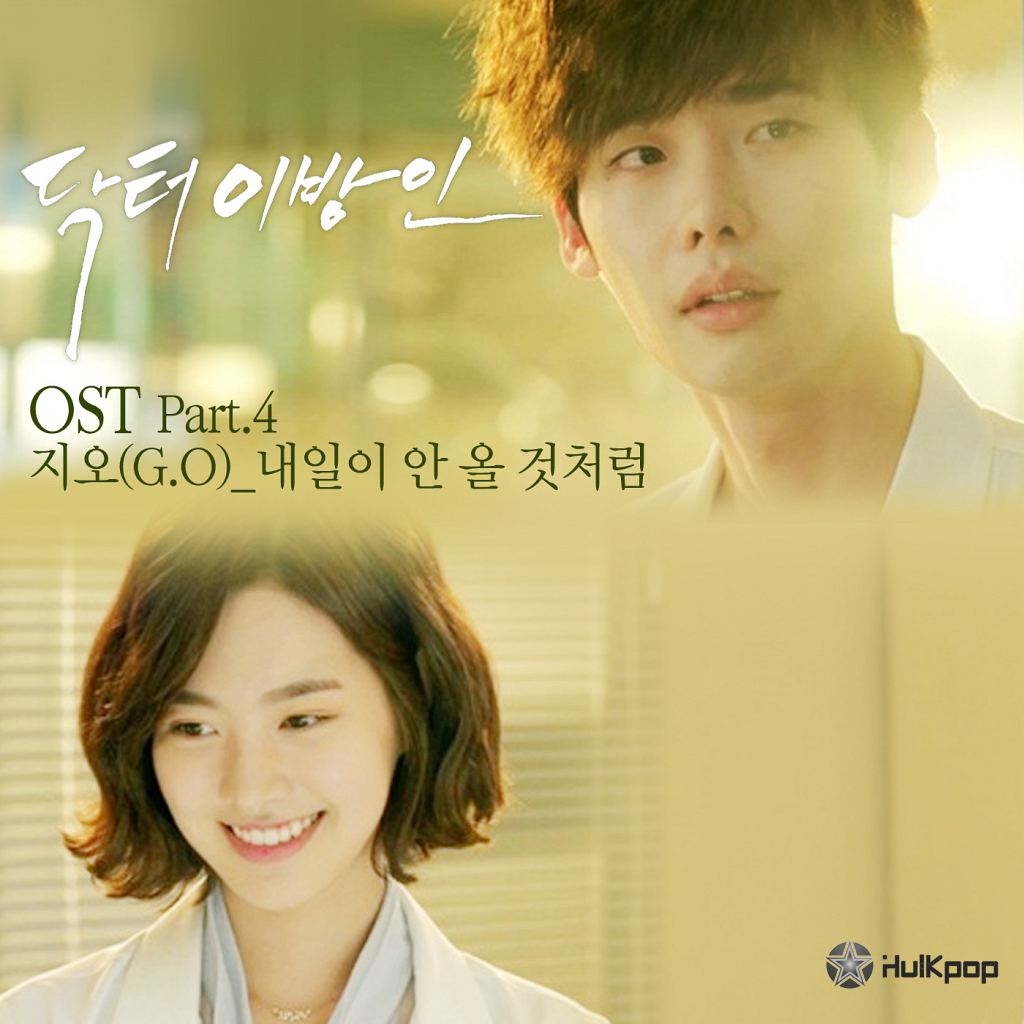 [Single] G.O (MBLAQ) – Like Tomorrow Won't Come (Doctor Stranger OST Part 4)