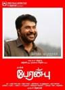 Mammoottym, Anjali, Sadhana upcoming 2019 Tamil film Peranbu Wiki, Poster, Release date, Songs list