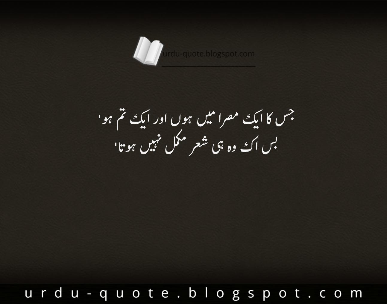 Urdu Quotes Best Urdu Quotes Famous Urdu Quotes Sad Urdu Quotes