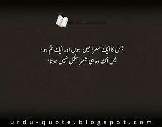 Sad Urdu Quotes