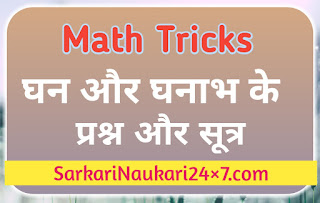 cube and cuboid formula in hindi