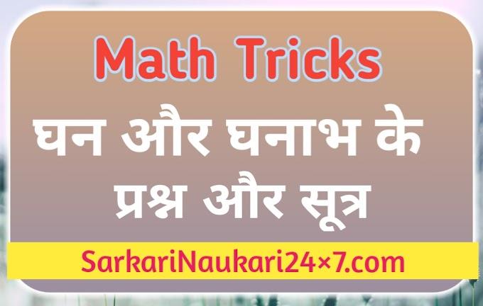 घन और घनाभ के लिए सूत्र और महत्वपूर्ण बाते - (cuboid and cube formula in hindi for ssc)