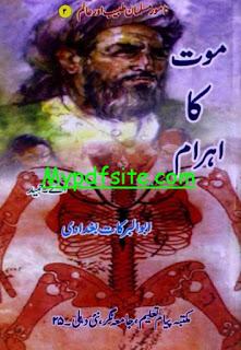 Mout Ka Ehraam Novel