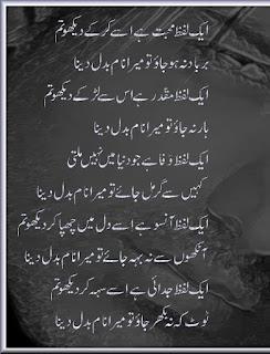 Aik Lafz Muhabbat ha usay kar kay dekho tum - Urdu Ghazal Ghazal, Sad Poetry,