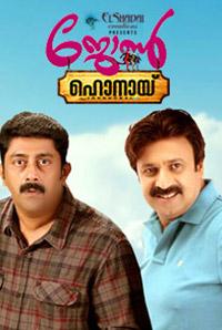 Watch John Honai (2016) DVDRip Malayalam Full Movie Watch Online Free Download