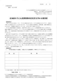 http://shinfujin-hokkaido.com/w/wp-content/uploads/2018/08/DOC180822-20180822140842.pdf