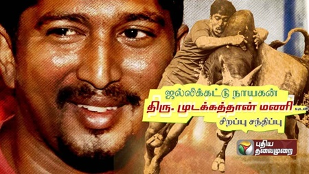 Interview with Madurai Mudakathan Mani, Jallikattu Hero