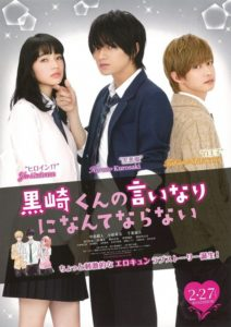 Download Kurosaki kun no Iinari ni Nante Naranai Live Action Subtitle Indonesia