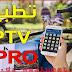 تطبيق IPTV PRO الذي يبحث عنه الجميع لمشاهدة كل القنوات العربية مجانا