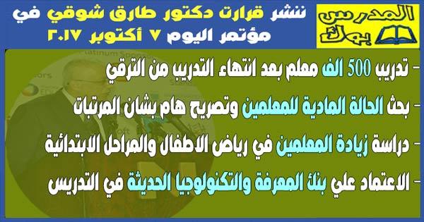 ننشر قرارت دكتور طارق شوقي في مؤتمر اليوم 7 أكتوبر 2017