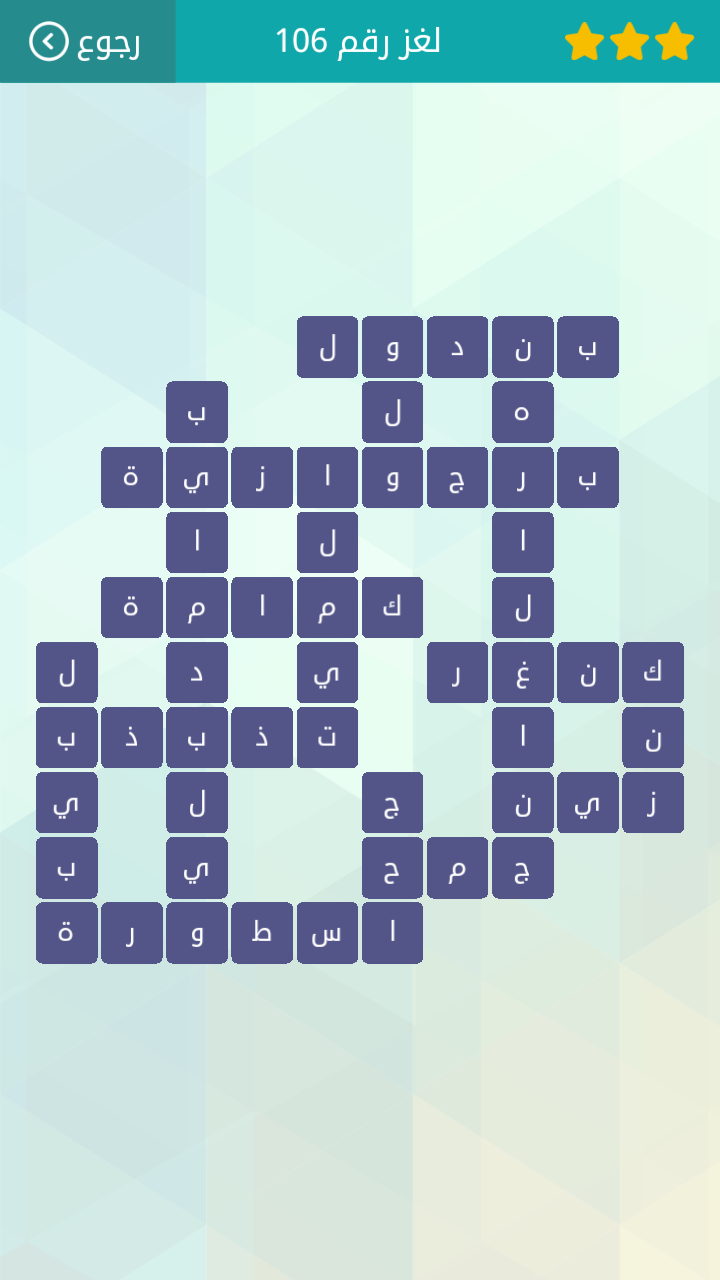 حل لعبة وصلة المجموعة الثانية عشر لغز رقم 106