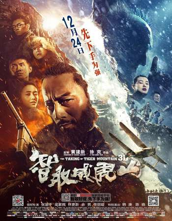Poster Of The Taking of Tiger Mountain 2014 Dual Audio 400MB BRRip 480p Free Download Watch Online Worldfree4u