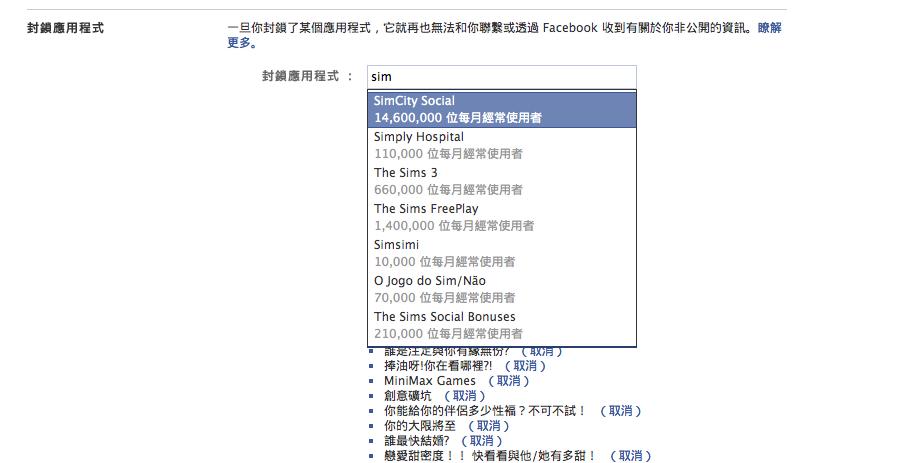 如何封鎖Facebook惱人的應用程式邀請 | 我在這裡,對自己誠實。