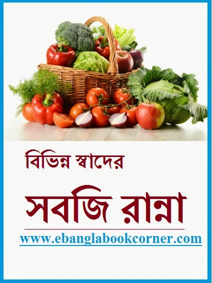 Bangla e books free downloaddownload pdf ebooks all types august bangla vegetable recipes book bivinno swader sabji ranna forumfinder Gallery