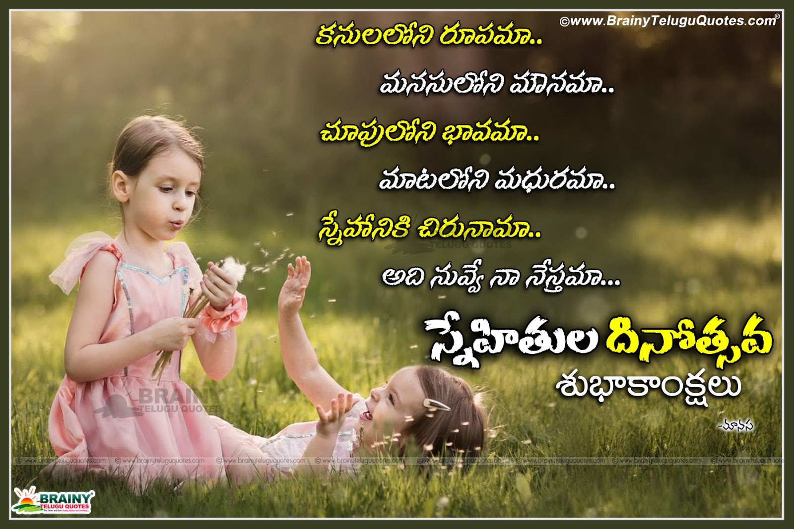 Friendship day telugu quotes wishes greetings images wallpapers friendship day telugu quotes wishes greetings images wallpapers pictures friendship day pictures in telugu kristyandbryce Image collections