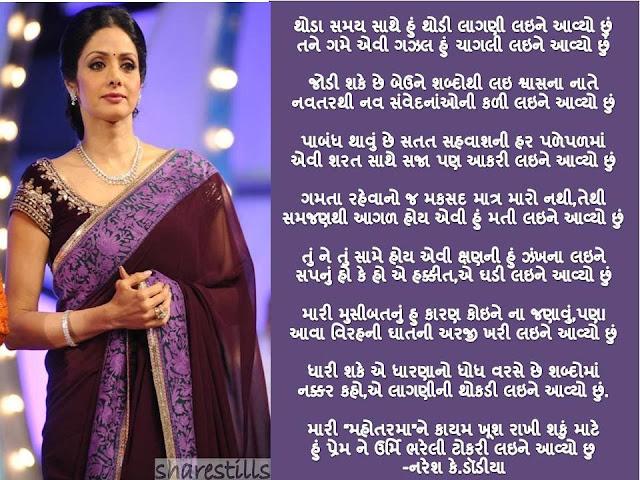 थोडा समय साथे हुं थोडी लागणी लइने आव्यो छुं Gujarati Gazal By Naresh K. Dodia
