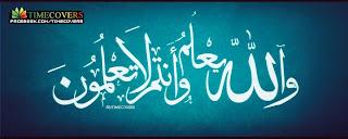 كفر للفيس بوك اسلامى والله يعلم وانتم لاتعلمون