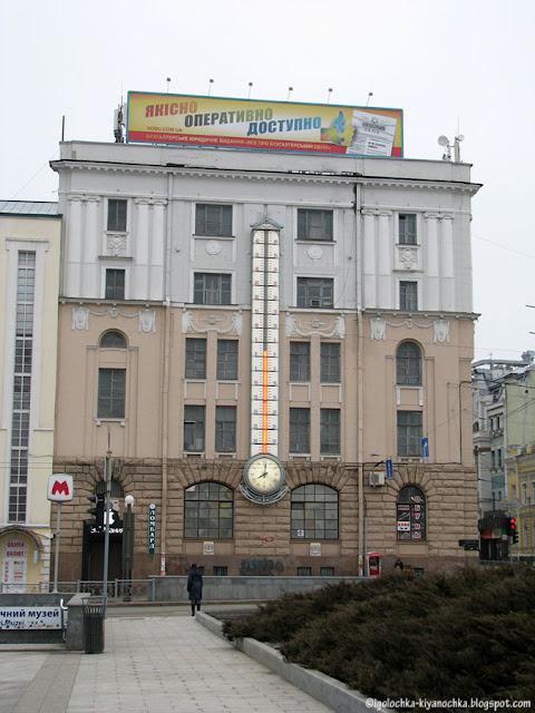 Дом с градусником в Харькове