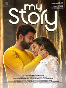 My Story movie with Parvathy
