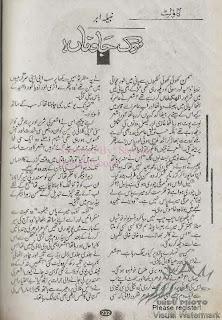 Ruk jao naa by Nabila Abar Raja Online Reading.