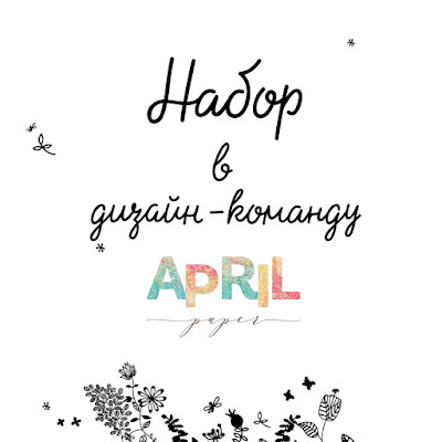 http://aprilpaper.blogspot.ru/