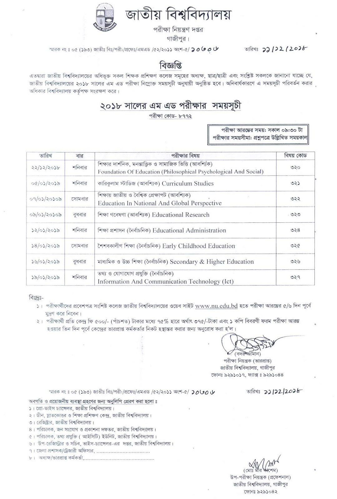 National University (Nu) M.ED Exam 2018 Routine 2019
