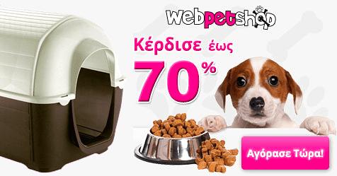 Τροφές και Αξεσούαρ Κατοικίδιων WebPetShop