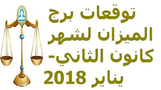 توقعات برج الميزان لشهر كانون الثاني- يناير 2018