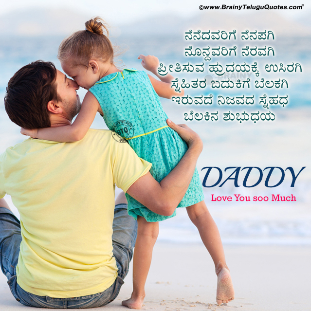 best life quotes in kannada,family quotes in kannada, father greatness quotes in kannada,kannada father and mother quotes,Famous Father and Mother importance Sayings in kannada, kannada quotes, self motivational father quotes, mother quotes in kannada, inspirational father and mother quotes, Famous Father and Mother importance Sayings in kannada, Telugu Family Greatness,Fathers day Quotations in kannada, Fathers day messages in kannada,kannada Fathers day greetings, Fathers day wishes in kannada, Fathers day kannada quotes