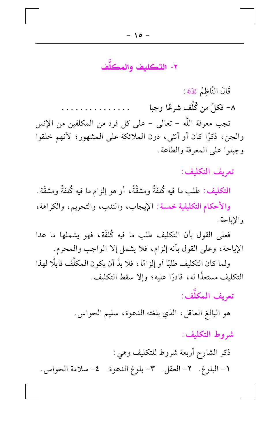 تحميل كتاب الحديث للصف الثاني الثانوي pdf
