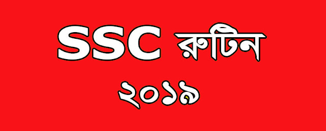 Sylhet Board  SSC Exam Routine 2019 Download