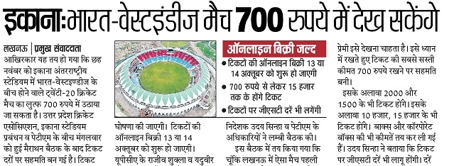 Ekana Stadium Lucknow Ticket Booking Date 2018 Paytm Navratri