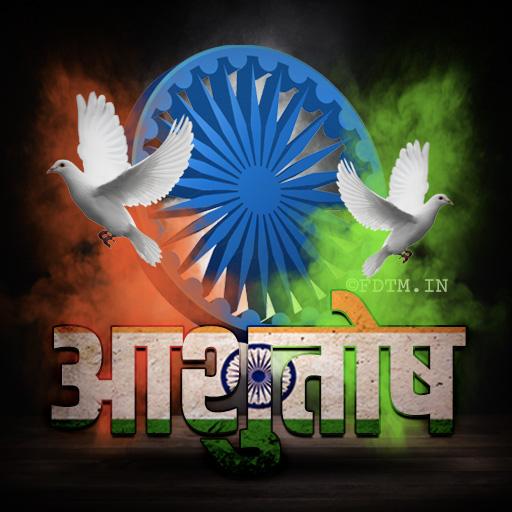 Ashutosh Name Indian Profile Photo Download
