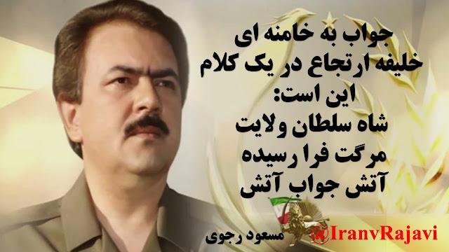 پیام مسعود رجوی ارتش آزادیبخش شماره ۳