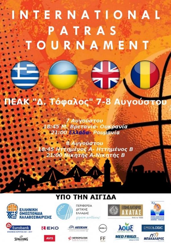 Εθνική Ανδρών :  Στο Διεθνές Τουρνουά της Πάτρας τα πρώτα της αγωνστικά τεστ. Τα εισιτήρια και το πρόγραμμα αγώνων