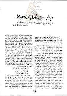 قراءة نقدية لشعر حسب الشيخ جعفر - فاضل ثامر
