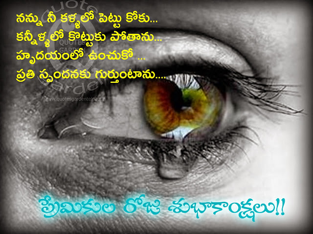 Telugu valentines day Best Quotes with images n HDwallpapaers 04